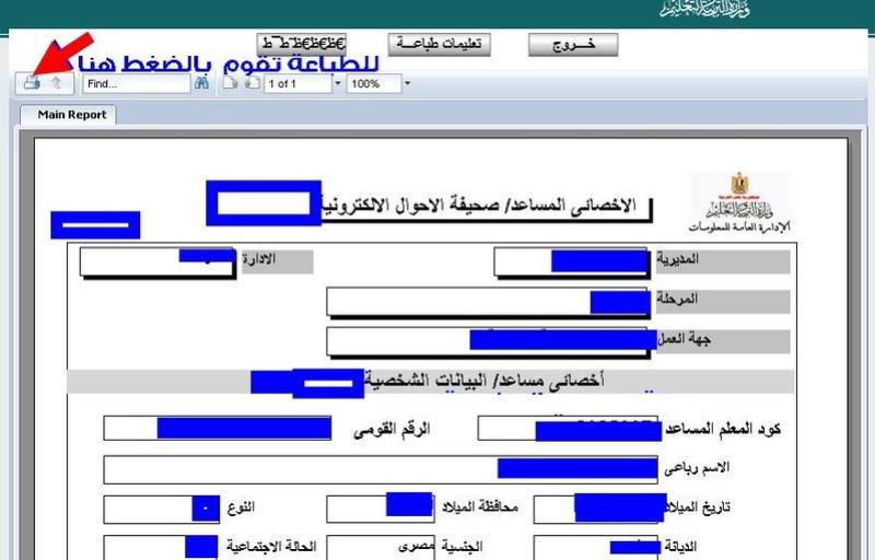 بالصور.. خطوات استخراج صحيفة احوال معلم 423