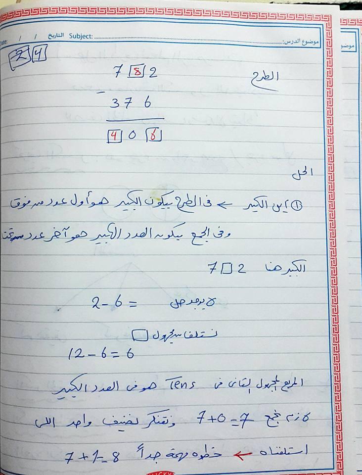 ملخص مبسط لقاعدة واحدة لحل المربعات السحرية سواء في الجمع او الطرح 434