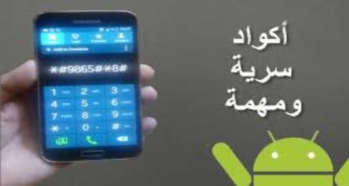 حل جميع مشاكل هاتفك الاندوريد بنفسك.. رموز لفحص الجهاز ومعرفة مكان الخلل 455