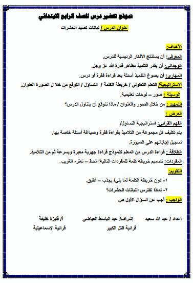 نماذج تحضير لغة عربية للصفوف الابتدائية باستخدام محاور القرائية 4a_ooe11