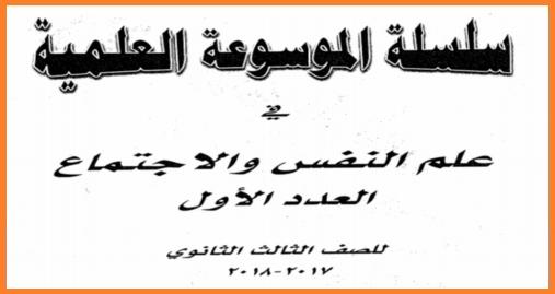 مذكرة شرح علم نفس واجتماع للصف الثالث الثانوى 2018 مستر حاتم هيبه 540