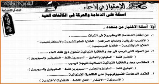 مذكرة الامتياز فى الاحياء للثانوية العامة 2019 د/ محمد فرج  5620