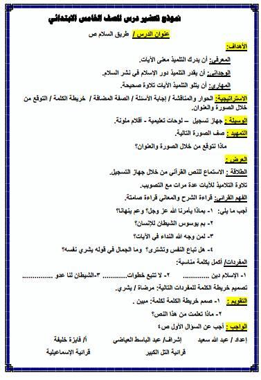 نماذج تحضير لغة عربية للصفوف الابتدائية باستخدام محاور القرائية 5a_ooe10