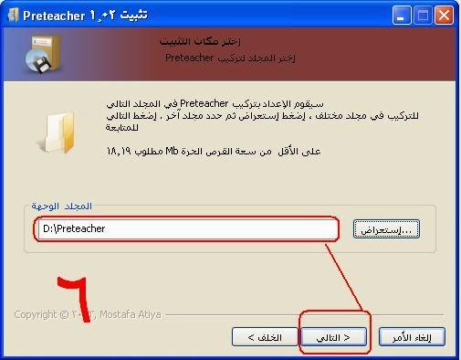 أقوي برنامج تحضير الكتروني 2019 صالح لكل المواد 612