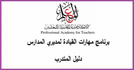 برنامج مهارات القيادة لوكلاء ومديري المدارس 103 ورقة pdf  617
