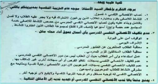 وزارة التعليم: فاكس بشأن استثناء الأخصائي النفسي من أمن البوابة والمقصف وأي أعمال إدارية 626