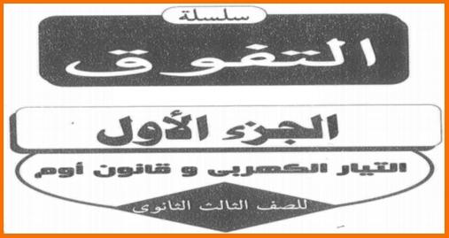 مذكرة التفوق في الفيزياء للصف الثالث الثانوي 2018 مستر محمد صبحى 636