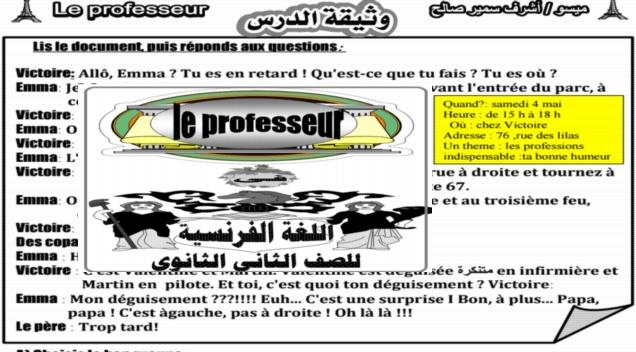 مذكرة مسيو اشرف صالح في اللغة الفرنسية للصف الثانى الثانوى ترم أول 58 ورقة pdf 65511