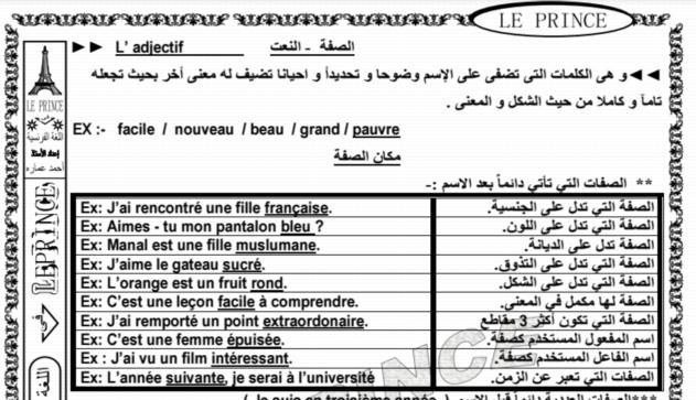 ثانوي - مذكرة فرنساوي 3 ثانوي عام 2020 شرح المنهج كاملا مع تدريبات علي كل درس 6622