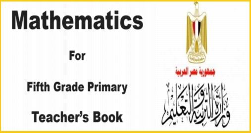 كتاب دليل المعلم Math للصف الخامس الابتدائي لغات 2018 6635