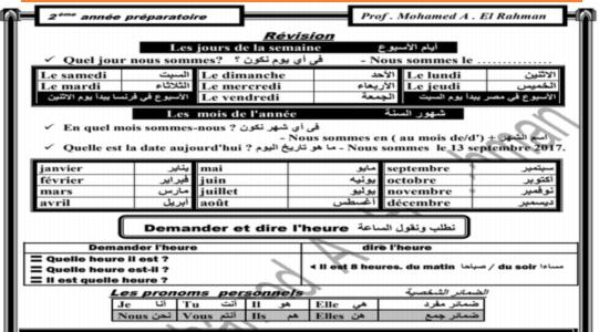 مذكرة Le Français Simple في اللغة الفرنسية للصف الثانى الاعدادى الترم الاول 2019 مسيو محمد عبدالرحمن 74710