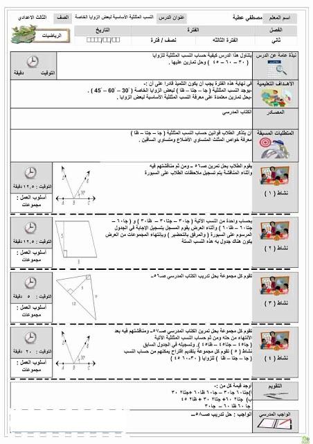 أقوي برنامج تحضير الكتروني 2019 صالح لكل المواد 811