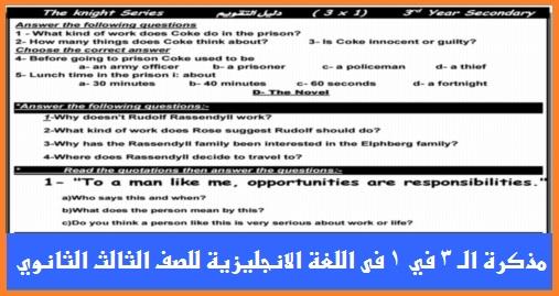 مذكرة اللغة الانجليزية للصف الثالث الثانوي شاملة (تدريبات الكتاب ولونجمان ودليل التقويم) 143 ورقة pdf 819