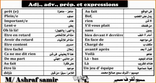 مذكرة Le roi في اللغة الفرنسية للصف الثالث الثانوى 2018  820