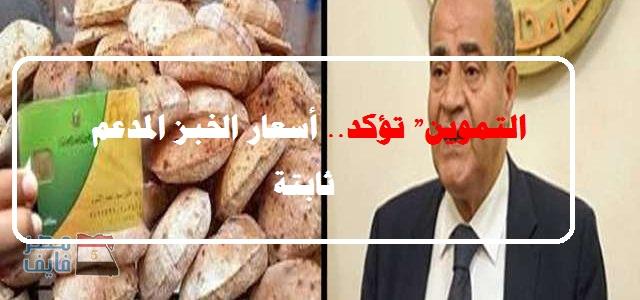 وزير التموين: أسعار الخبز المدعم ثابتة 8710