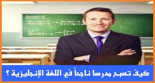 كيف تصبح مدرسا ناجحا في اللغة الإنجليزية ؟ 88812