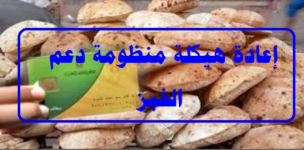 عاجل..  إعادة هيكلة منظومة دعم الخبز غداً 8913