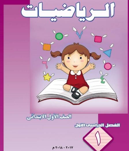 تحميل كتاب الرياضيات للصف الاول الابتدائي ترم أول 2018 912
