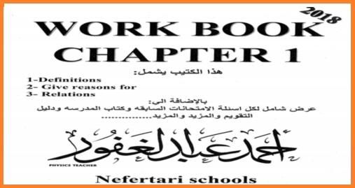 """مذكرة الفيزياء """"لغات"""" للصف الثالث الثانوي 2018 مستر احمد عبد الغفور 938"""