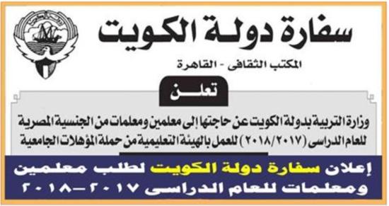 عاجل... مطلوب معلمين ومعلمات لوزارة التربية والتعليم بدولة الكويت 96610