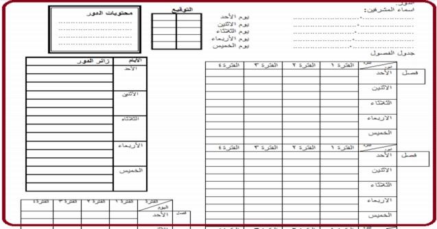 الاشراف اليومي.doc  هدية للمشرف اليومي في المدارس   99010