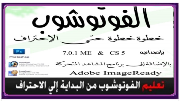 هام للمعلمين.. كتاب تعليم الفوتوشوب بالعربي الذي يساعدك في عملك ويطورك مهنيا 9923