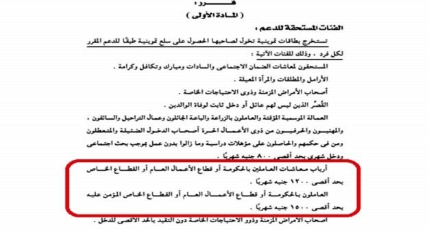 رسميا بالمستندات.. حرمان من يزيد راتبه على 1500 جنيه من الدعم 9926