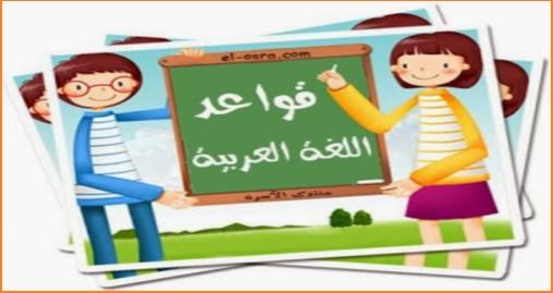 كتاب شرح النحو للمبتدئين مهم جداً لجميع الصفوف والمدرسين 9957