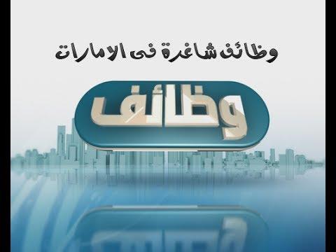وظائف بدولة الإمارات براتب 4000 درهم.. التقديم يبدأ غدا الخميس ولمدة أسبوع Hqdefa10