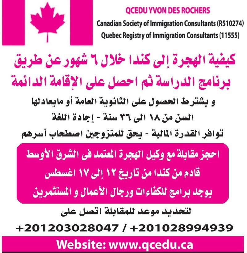 عاجل.. فتح باب التقديم للهجرة الى كندا Ou_oy_10