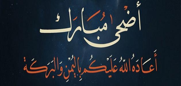 ملتقى المسلمين فى العالم يتمنى لكم عيد اضحى سعيد على الامه الاسلاميه  Do_a_o10