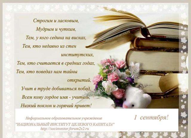 1 сентября - ДЕНЬ ЗНАНИЙ!  1_iezi11