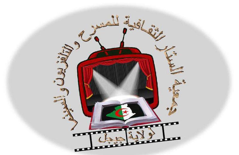 جمعية الستار الثقافية للمسرح و التلفزيون و السينما لولاية جيجل، الجزائر Associ10