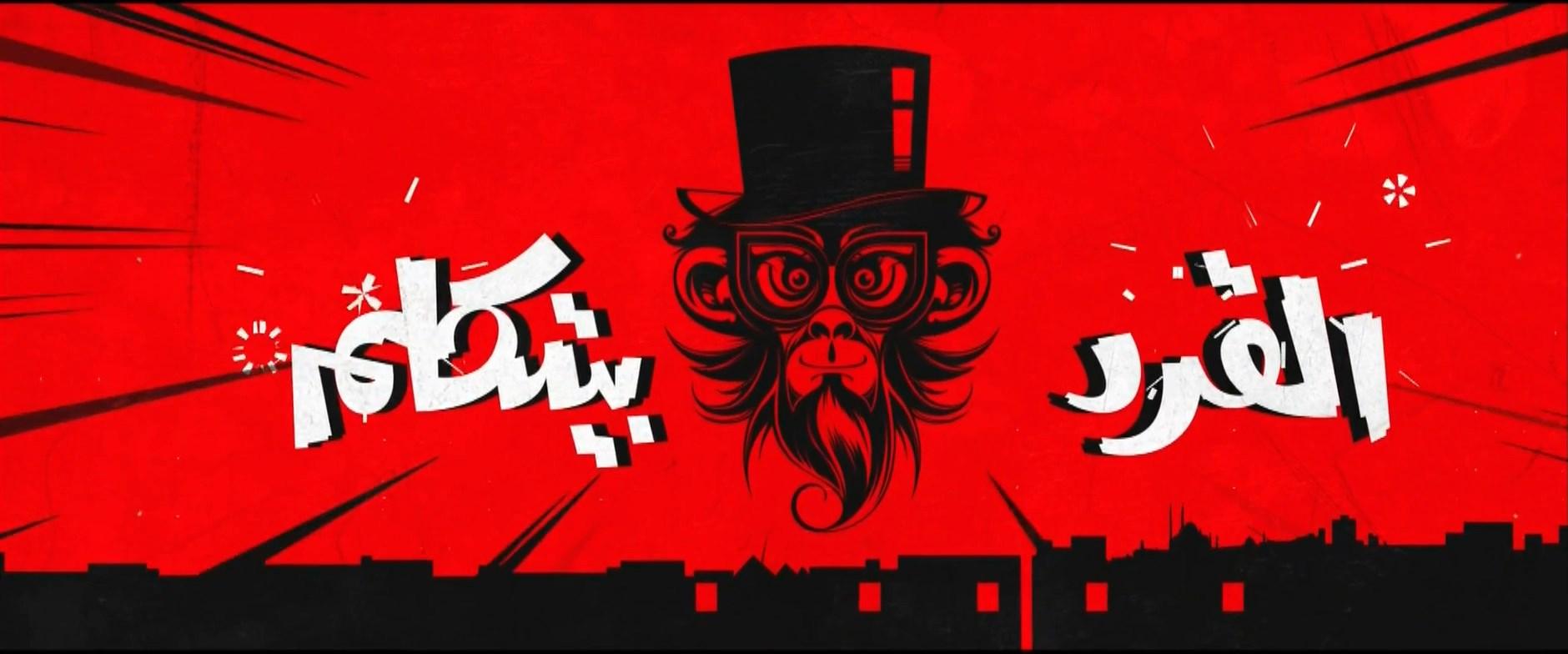 تحميل فيلم القرد بيتكلم HD بطوله احمد الفيشاوي 14991210