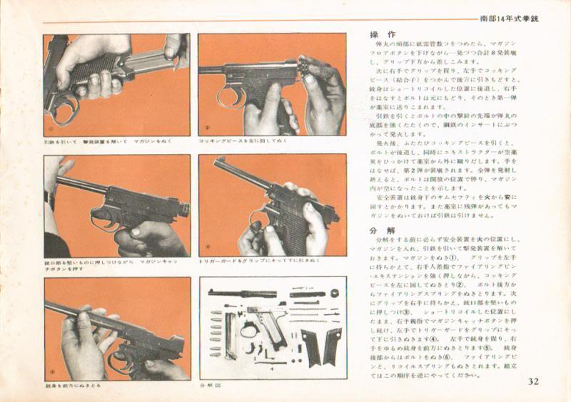 Hudson Nambu 14 Instruction Manual (Japan) Hudson22
