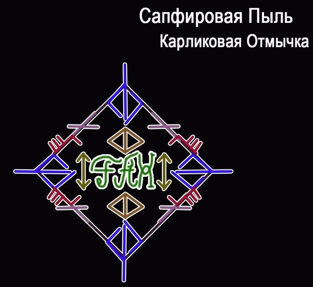 """Став """"Карликовая отмычка"""" Iii1010"""