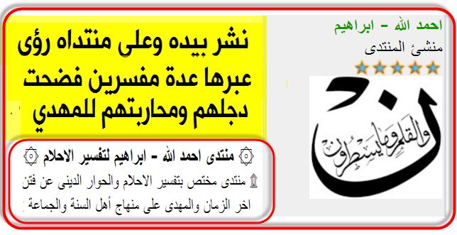 احمد الله ابراهيم واخوه رفعت (البتار) - هما اعداء المهدي