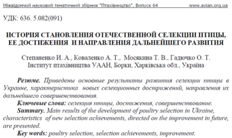 Порода кур Полтавская глинистая - Страница 10 Image483