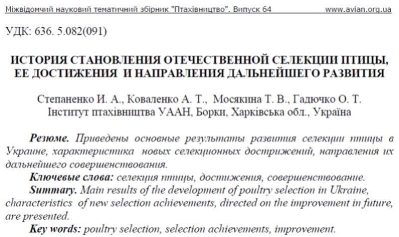 Борковская барвистая порода яичних кур - Страница 8 Image485