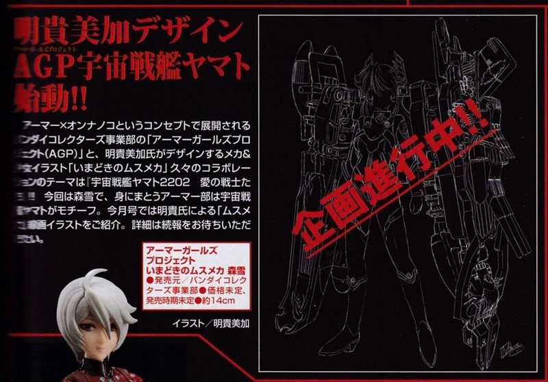 Gundam Fix Figuration AGP (Armor Girls Project) - Page 2 21081410