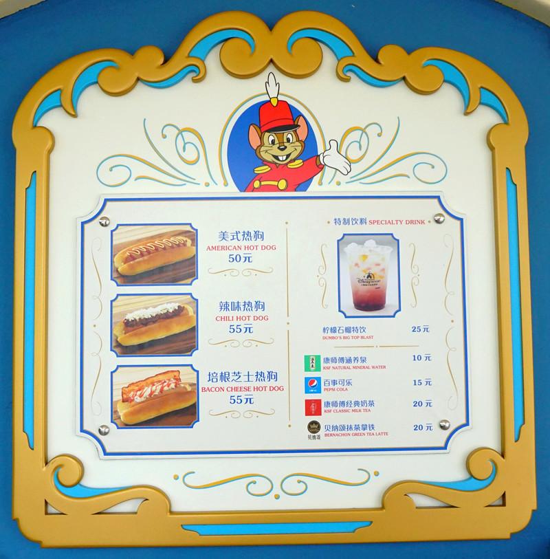 Une journée magique à Shanghai Disney Resort  Dsc02741