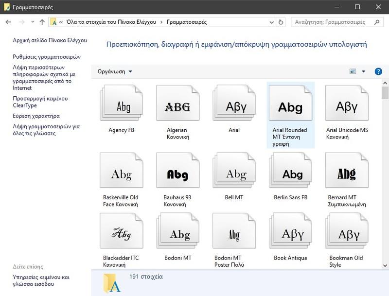 Windows 10: Αλλαγή μεγέθους κειμένου και γραμματοσειράς 122