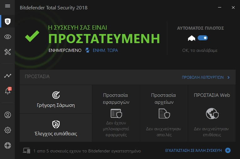 Bitdefender Total Security 2018 (Review) 151