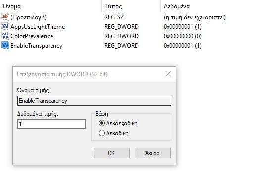 Windows 10: Χρησιμοποιήστε αυτό το κόλπο για μεγαλύτερη διαφάνεια στο μενού έναρξης  218