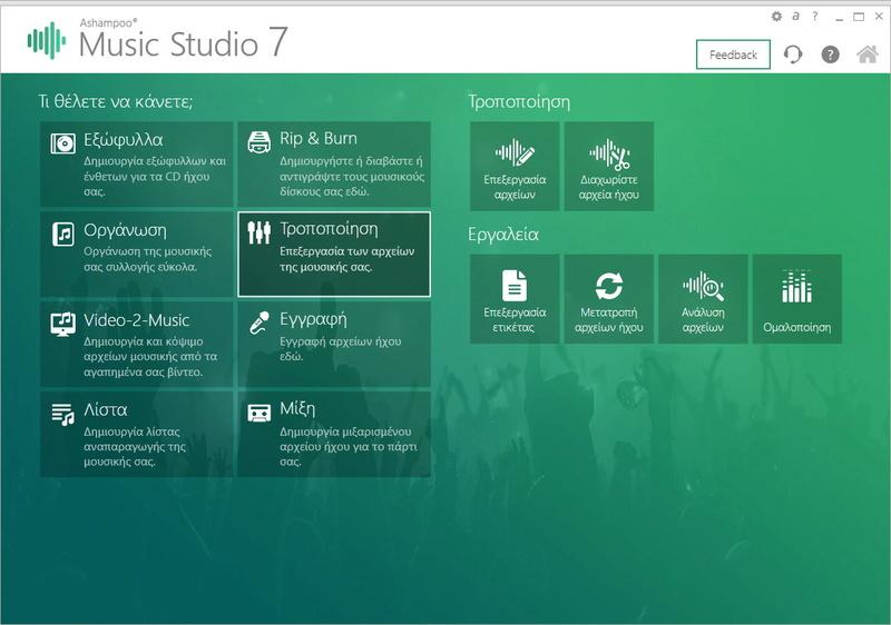 Ashampoo Music Studio 7 (Review) Scr_as16
