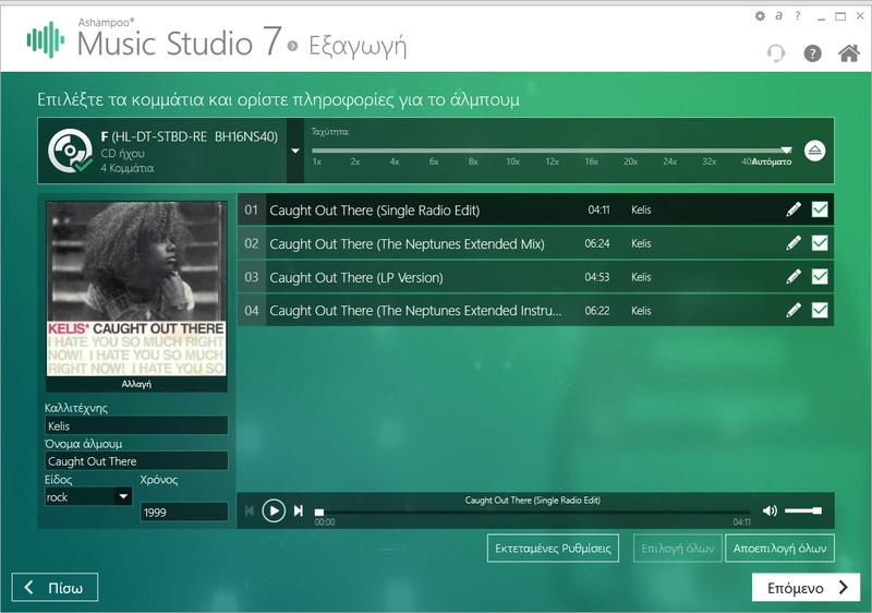 Ashampoo Music Studio 7 (Review) Scr_as17