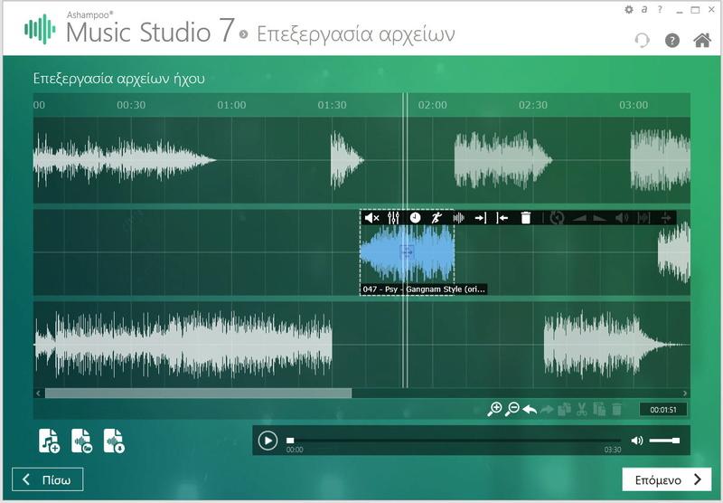 Ashampoo Music Studio 7 (Review) Scr_as19