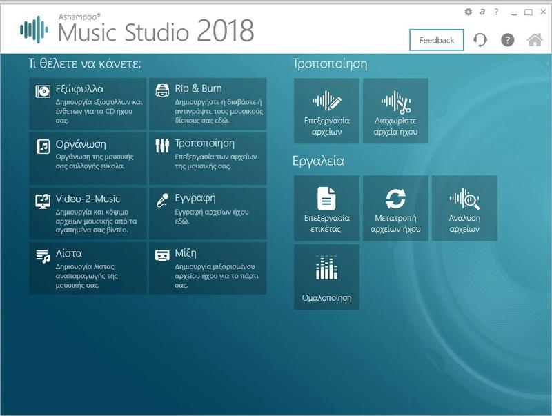 Ashampoo  Music Studio 2018 Scr_as21