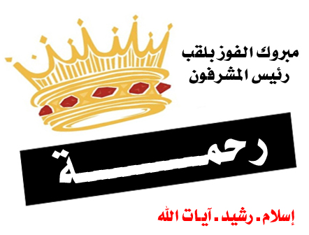 اعلان الفائز بلقب رئيس المشرفين 14yijt10