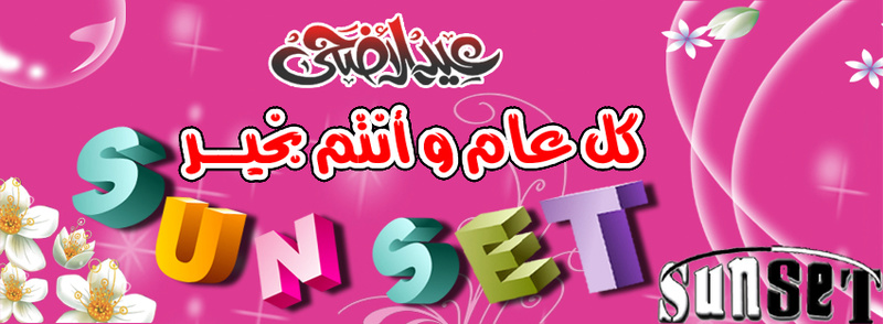 موقع صن سيت يهنئى الأمة الإسلامية بحلول عيد الأضحى المبارك Do_o_c10
